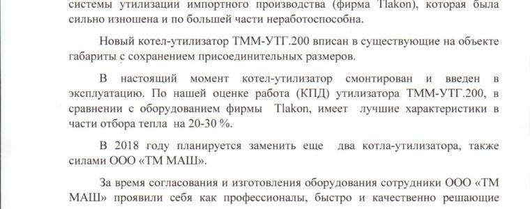 """Отзыв от: АО """"РЖД-ЗДОРОВЬЕ"""" санаторий """"РЖД-ОКТЯБРЬСКИЙ"""""""