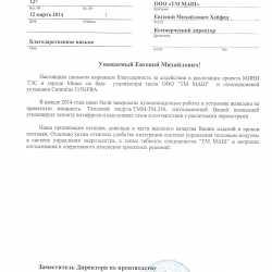 ООО Техмаш-Энерго запустило в эксплуатацию энергоцентр
