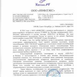 """Отзыв от ООО """"Инфлекс"""""""